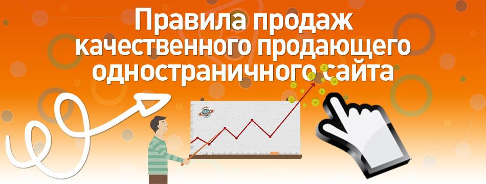 Правила продаж качественного продающего одностраничного сайта