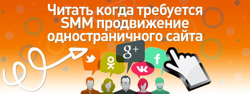 Читать когда требуется SMM продвижение одностраничного сайта