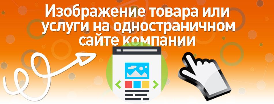 Изображение товара или услуги на одностраничном сайте компании