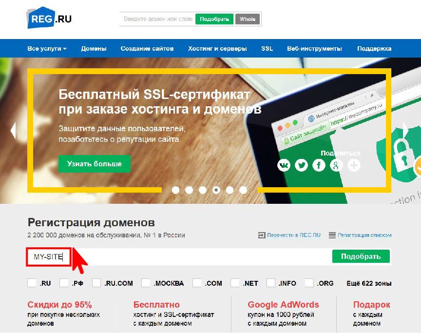 Создать сайт бесплатно со своим доменом