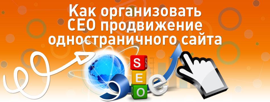 Как организовать СЕО продвижение одностраничного сайта компании