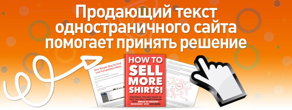 Продающий текст одностраничного сайта помогает принять решение