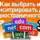 Как выбрать и зарегиситрировать домен для одностраничного сайта