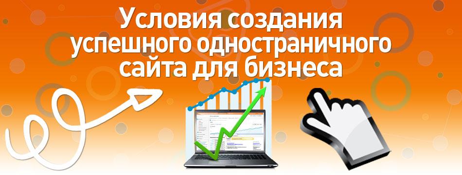 Условия создания успешного одностраничного сайта для бизнеса