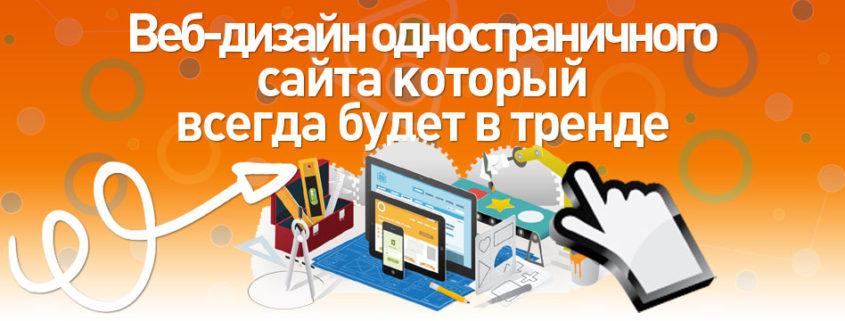 Веб-дизайн одностраничного сайта который всегда будет в тренде