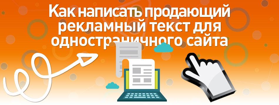 Как написать продающий рекламный текст для одностраничного сайта