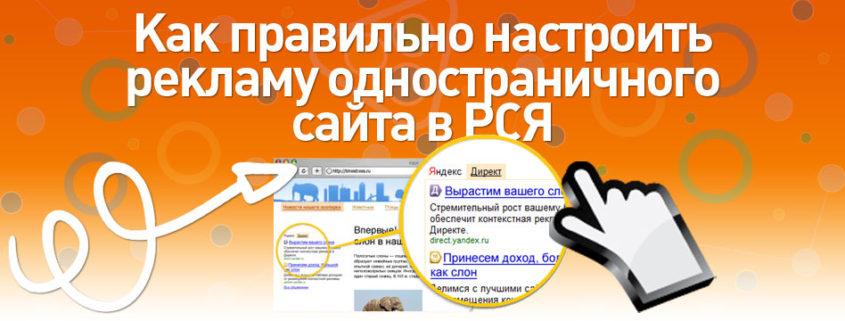 Как правильно настроить рекламу одностраничного сайта в РСЯ