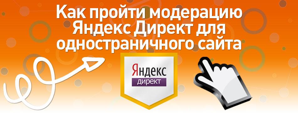 Как пройти модерацию Яндекс Директ для одностраничного сайта
