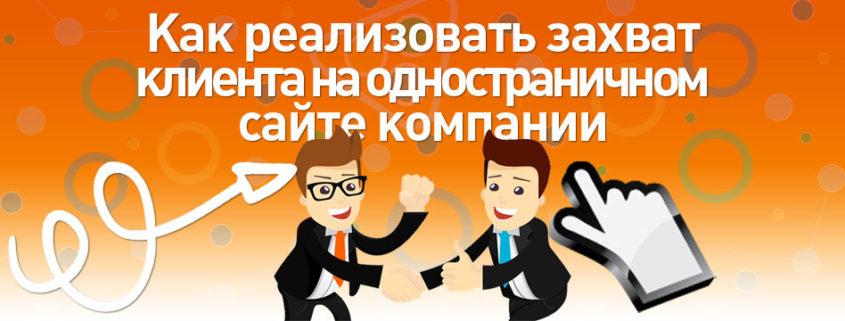 Как реализовать захват клиента на одностраничном сайте компании