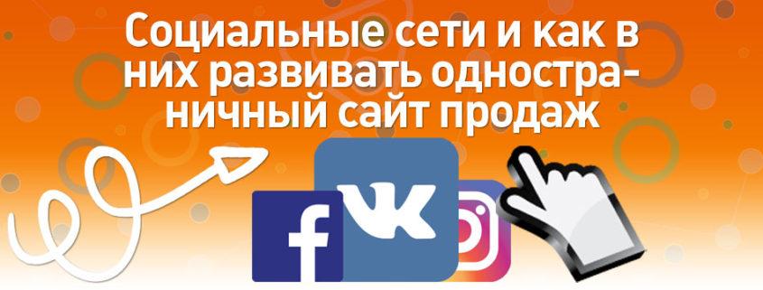 Социальные сети и как в них развивать одностраничный сайт продаж