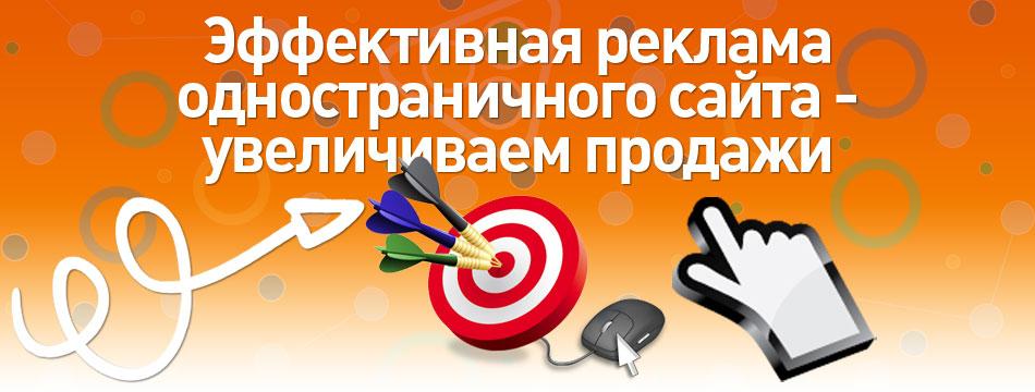 Эффективная реклама одностраничного сайта - увеличиваем продажи