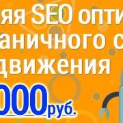 Внутренняя SEO оптимизация одностраничного сайта для продвижения