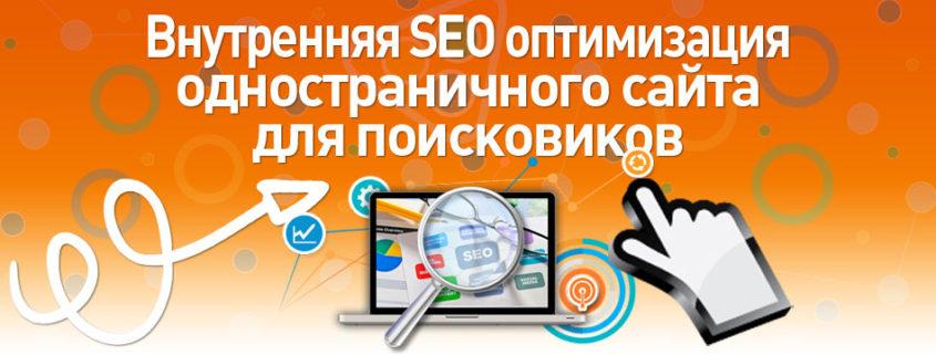 Внутренняя SEO оптимизация одностраничного сайта для поисковиков