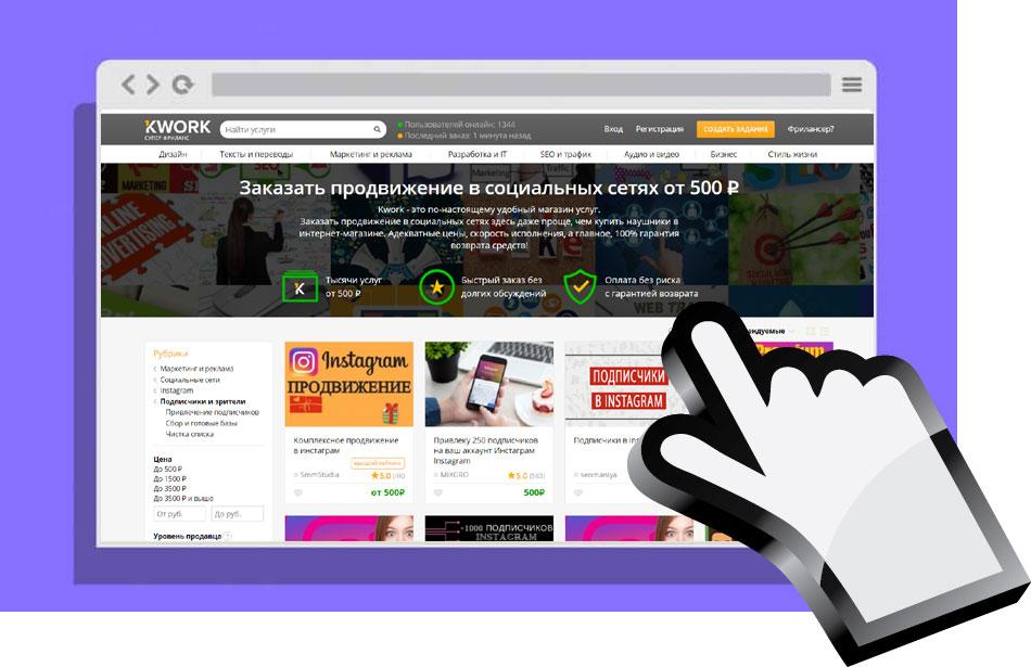 Как раскрутить Инстаграм для одностраничного сайта самостоятельно