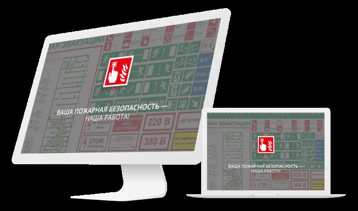 Одностраничный сайт по продаже материалов для пожарной безопасности, Крым