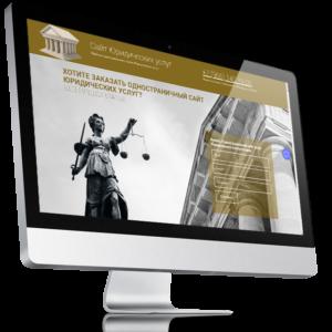 Шаблон одностраничного сайта Юридических услуг