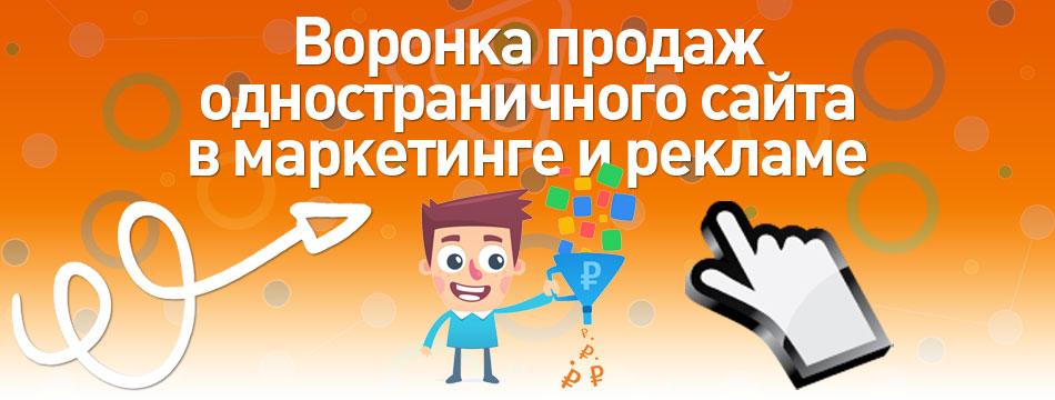 Воронка продаж одностраничного сайта в маркетинге и рекламе