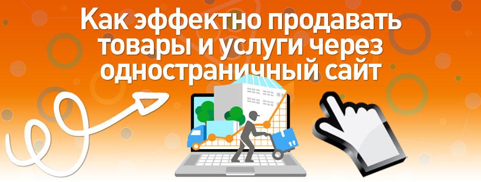 Как эффектно продавать товары и услуги через одностраничный сайт
