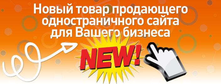 Новый товар продающего одностраничного сайта для Вашего бизнеса
