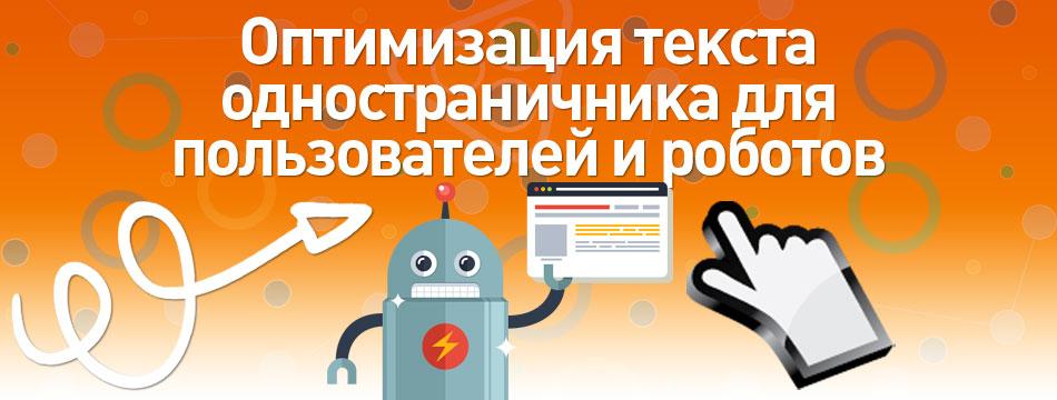 Оптимизация текста одностраничника для пользователей и роботов