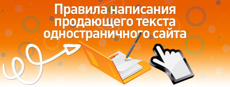 Правила написания продающего текста одностраничного сайта