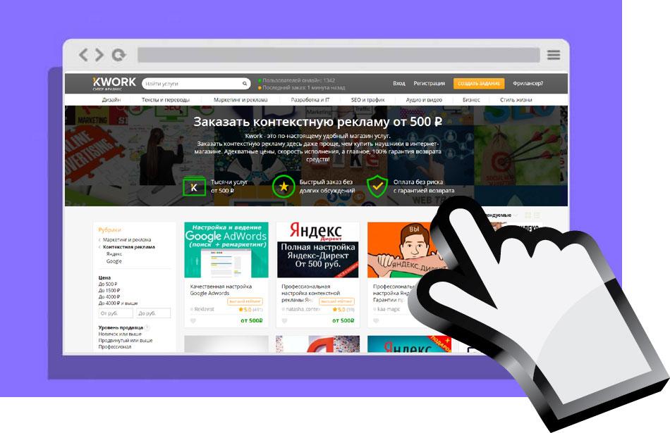 Реклама одностраничника через Яндекс Директ - 5 советов и 5 ошибок
