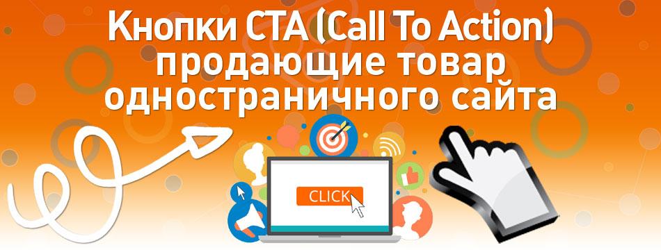 Кнопки CTA (Call To Action) продающие товар одностраничного сайта