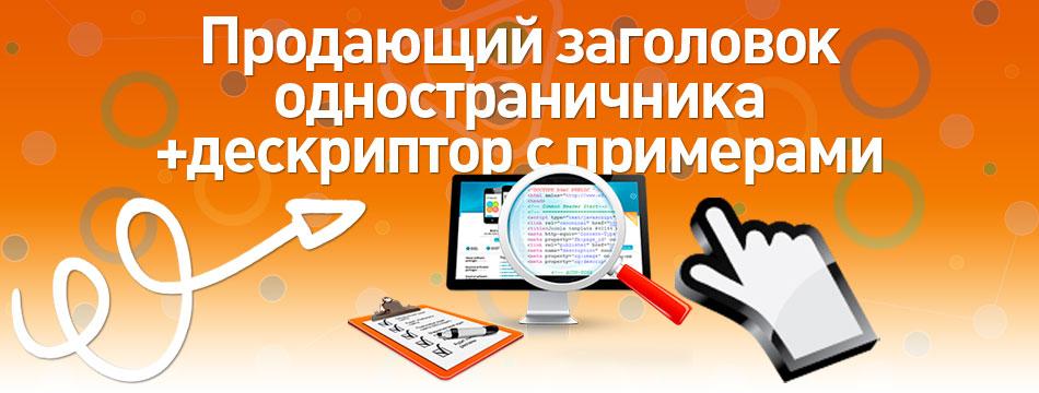 Продающий заголовок одностраничника + дескриптор с примерами