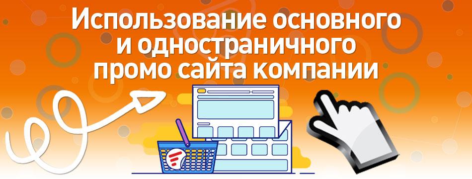 Использование основного и одностраничного промо сайта компании