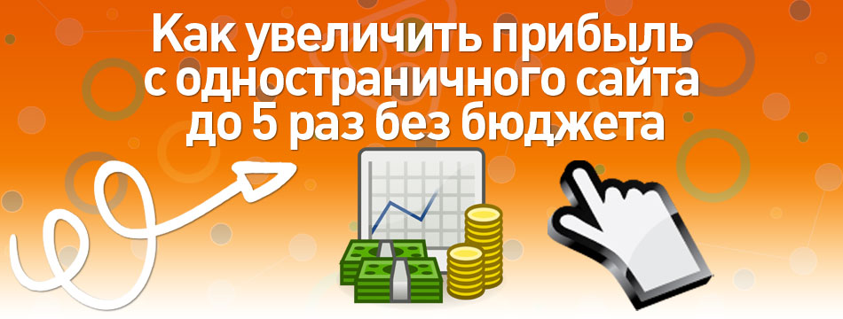 Как увеличить прибыль с одностраничного сайта до 5 раз без бюджета
