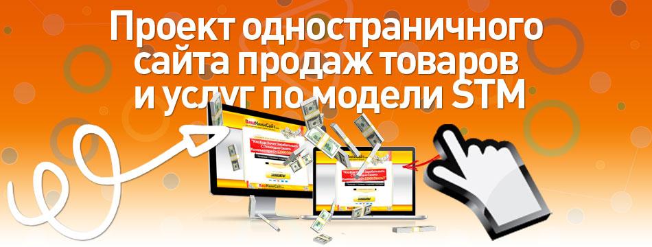 Проект одностраничного сайта продаж товаров и услуг по модели STM