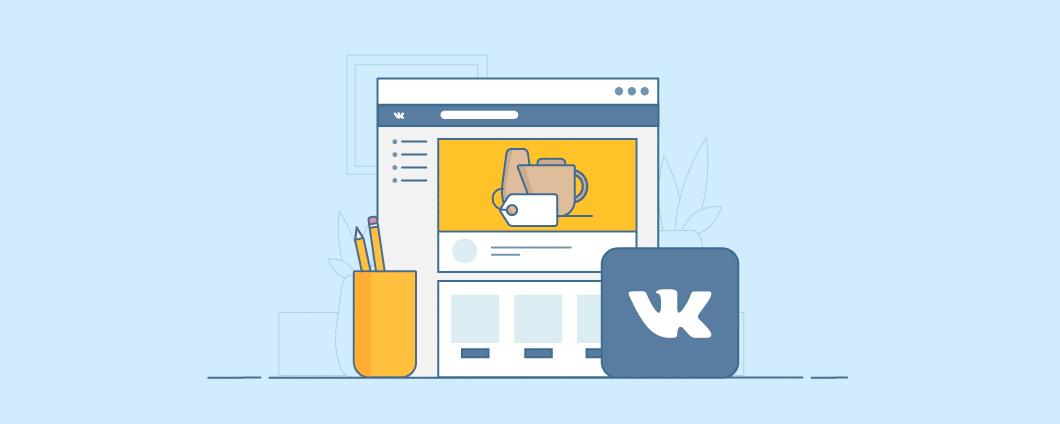 Продвижение одностраничного сайта в группе или паблике ВКонтакте