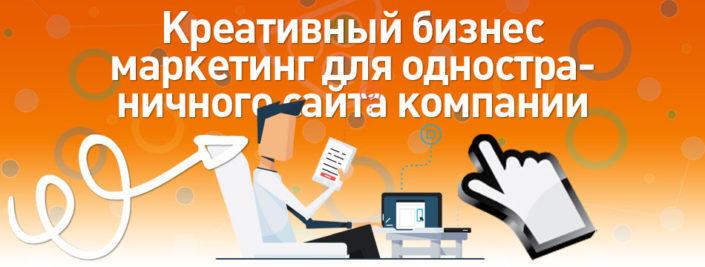 Креативный бизнес маркетинг для одностраничного сайта компании
