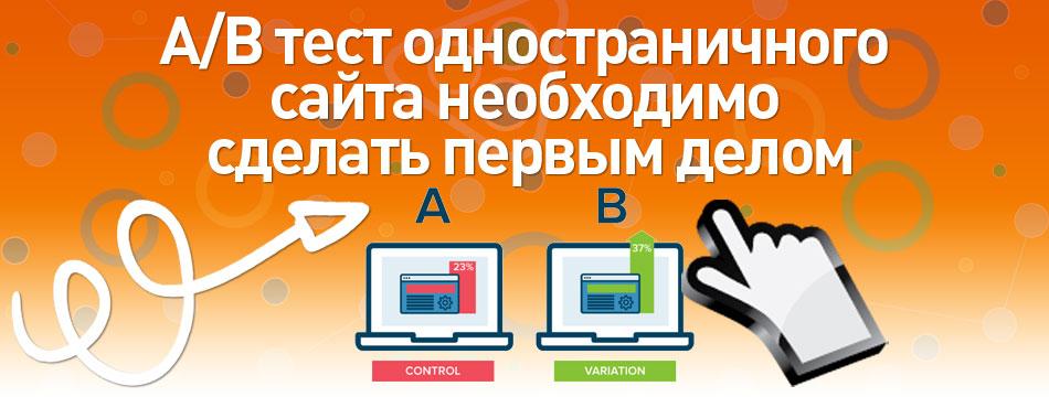 A/B тест одностраничного сайта необходимо сделать первым делом