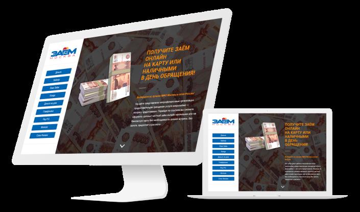 Одностраничный сайт для предоставляющий кредитные займы, Москва