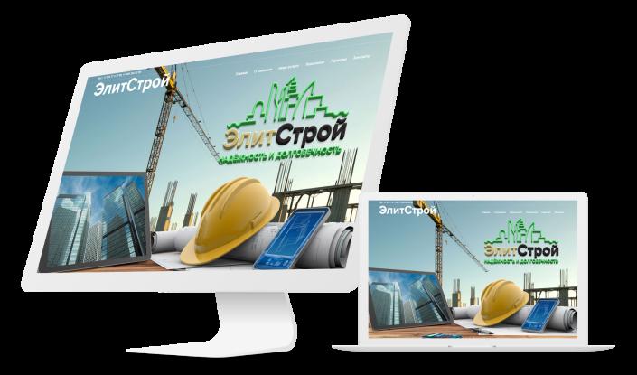 Одностраничный сайт строительной компании, Москва
