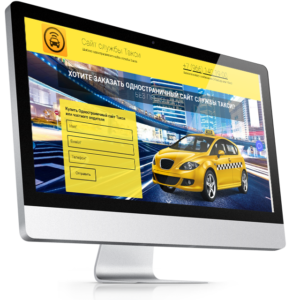 Шаблон одностраничного сайта службы Такси