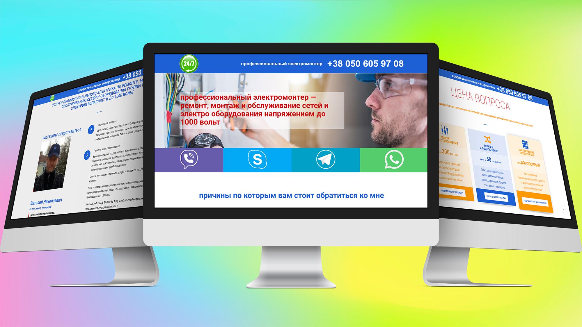 Создание одностраничного сайтов программа особенности продвижения сайтов по россии